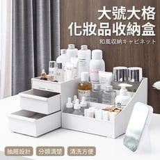 【JOEKI】日系無印風 化妝品收納 大號大格款 桌上收納 飾品盒 化妝盒 彩妝盒【Z9902】