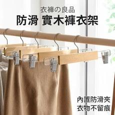 【JOEKI】實木褲衣架 實木 衣架 褲架 衣褲夾 曬衣夾 裙夾 夾板 褲夾 免釘夾【X65】