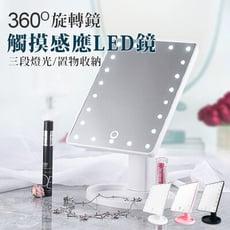 【JOEKI】網紅必備LED鏡子 360度化妝鏡 觸摸感應 鏡子【H0304】