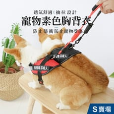 【JOEKI】素色 寵物胸背帶 S號 寵物胸背 胸背衣 胸背帶 防暴衝 牽引繩 外出【CW0004】