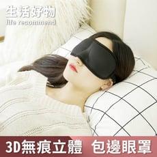 【JOEKI】3d免釘立體眼罩 遮光眼罩 3d立體剪裁眼罩 透氣 失眠 睡覺 午睡【J0802】