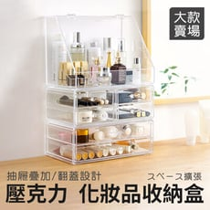 【JOEKI】上層-帶蓋大盒、下層抽屜系列 化妝品收納盒 保養品 高檔質感 厚款壓克力【X42】