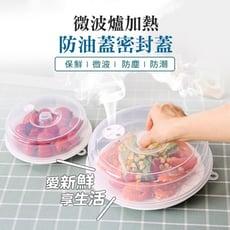 【JOEKI】大款微波爐加熱蓋 微波爐 加熱 防油蓋 保鮮蓋 保鮮 碗蓋 廚房【J0404】