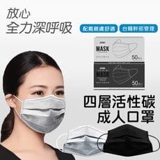 【JOEKI】四層活性碳口罩 熔噴布口罩 一次性口罩【Y9901】