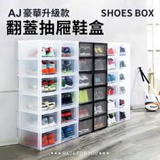 【JOEKI】超厚升級款鞋盒 AJ豪華款 硬版可收納高筒鞋 玩具收納 收納模型 加厚鞋盒【Z29】