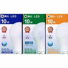 【好商量】舞光 LED 10W 燈泡 白光/自然光/黃光 E27 球泡 另售 13W/16W