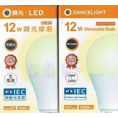 【好商量】舞光 LED 12W 燈泡 E27 調光燈泡 可搭配調光開關 氣氛調光 110V/220V