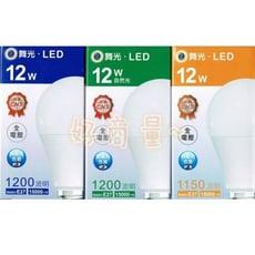 【好商量】舞光 LED 12W 燈泡 小夜燈 大廣角 三色溫可選 保固一年