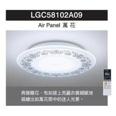 【好商量】Panasonic 國際牌 LED 47.8W 遙控吸頂燈 萬花 LGC58102A09