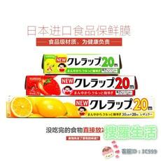 日本Kureha食品保鮮膜帶切割器可冷凍微波爐加熱長中短三種尺碼 - 紅色22cm*20m,1