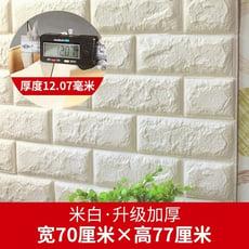 壁貼 自黏防水電視背景牆磚紋壁紙3d立體牆貼客廳牆紙貼畫臥室裝飾貼紙 BLNZ 免運