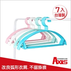 【AXIS 艾克思】台灣製居家達人乾溼兩用順肩無痕防滑塑膠衣架_7入/組