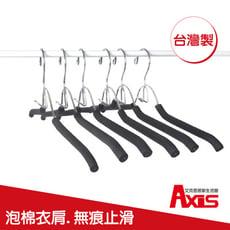 【AXIS 艾克思】台灣製泡棉衣肩串掛式無痕衣架