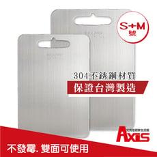 【AXIS 艾克思】台灣製#304食品級不鏽鋼砧板 中1入+小1入
