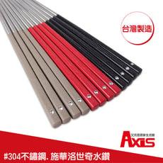 【AXIS 艾克思】台灣製皇家施華洛世奇水鑽#304不鏽鋼方形筷_5雙(加贈品)