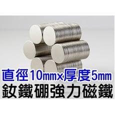 圓型10mmx5mm 強力磁鐵 超強力磁鐵超強釹鐵硼強磁 強力磁 可以自行DIY 文具教具 科學實驗