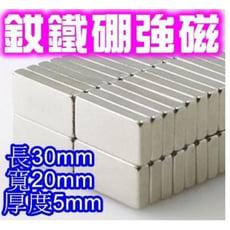 方型30mmx20mmx5mm強力磁鐵 超強釹鐵硼強磁 吸鐵石可以自行DIY 文具教具 科學實驗