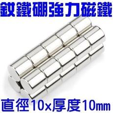 10*10 超強釹鐵硼強磁 強力磁鐵 圓型10mmx10mm 強力磁鐵 超強力磁鐵 10X10 文具