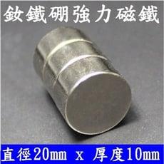 圓型20mmx10mm 強力磁鐵超強力磁鐵 超強釹鐵硼強磁 吸鐵石 可以自行DIY 文具教具科學實驗