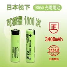 {送磁鐵+電池盒}日本松下㊣品NCR18650B國際牌Panasonic日本製造18650鋰電池