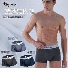 KingMan吸濕排汗透氣男內褲四角褲1件(二代內褲)