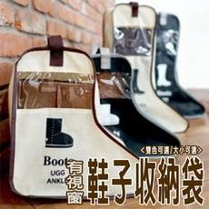 可視鞋子收納袋 靴子收納袋 (短款)
