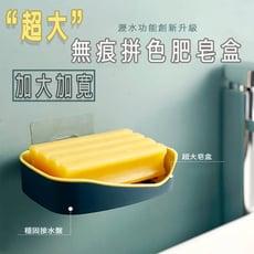 免釘牆 無痕拼色肥皂盒 衛浴用品