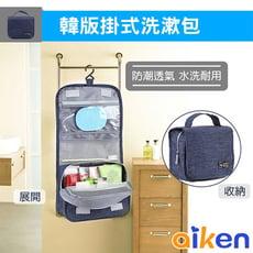 韓版可掛式盥洗包 洗漱包 收納包 旅行包 化妝包 旅行收納 J4011-019【艾肯居家生活館】