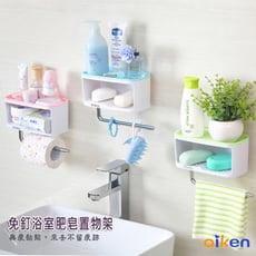 免釘多功能肥皂架 浴室收納 香皂架 毛巾架 浴室置物架【艾肯居家生活館】