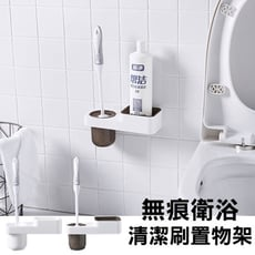 多功能 免釘衛浴清潔刷置物架(馬桶刷+置物架)