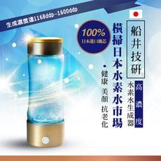 【船井技研】高氫子水素水生成器 生酮飲食飲好水 電解水機(4713792953374)