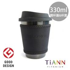 【TiANN 純鈦餐具】純鈦 咖啡杯(尊爵黑) 330ml 含杯蓋 *限量款