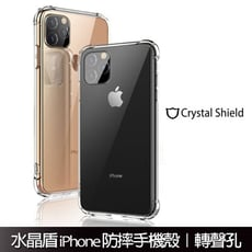 【覓ME】Crystal Shield 正版水晶盾四角加強防撞IPhone手機殼