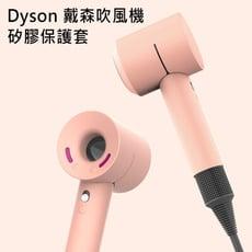 Dyson 戴森 Dyson Supersonic™ 吹風機保護套 無葉吹風機 便攜吹風機