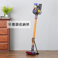 吸塵器收納架 免打孔落地置物架 收納支架 適用戴森dyson吸塵器