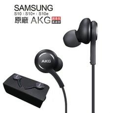 SAMSUNG Galaxy S10/10E/S10+ S9 Plus 原廠耳機 AKG 線控耳機