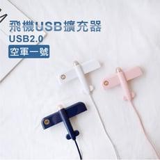 飛機擴充器 空軍一號USB多孔擴充器 USB2.0 4埠HUB集線器 USB擴充器