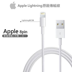 Apple蘋果適用 Apple Lightning 8pin充電線/傳輸線 iphone12/11
