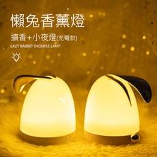 懶兔香薰機 香氛機 擴香機 小夜燈 USB充電