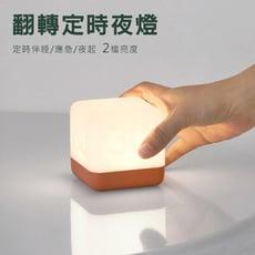 【HBK】方形翻轉定時夜燈 伴睡燈/餵奶燈/裝飾燈 USB充電 四段延時關燈
