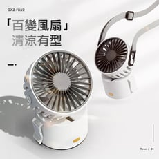 百變小風扇 掛脖/桌面/腰掛 三用風扇 迷你風扇 三檔風量 USB充電 附掛繩