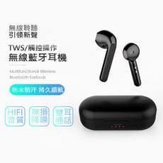 TWS 觸控藍牙耳機 附充電艙 真無線耳機 迷你藍牙耳機 磁吸充電 降噪 通話 立體聲 (L8)