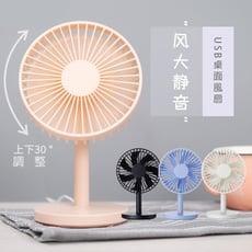 7葉式USB風扇/電風扇 大風量+超靜音+三段式調速 桌扇/電扇 (5吋)