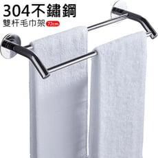 304不鏽鋼雙桿毛巾架 浴室浴巾架 衛浴掛架 橫桿架 浴室/洗手間/衛浴間 (免釘膠) 72cm