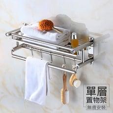 強力無痕不鏽鋼置物架 掛鉤收納架 衛浴不銹鋼毛巾架 無痕貼 廚房/廁所/浴室 (單層40cm)