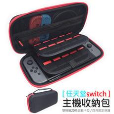 任天堂 switch 保護包 Nintendo 主機收納包 NS遊戲機主機包