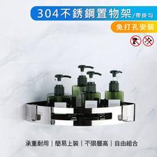 304不鏽鋼置物架 含掛勾 免釘膠/鎖螺絲 衛浴收納架 轉角置物架 扇形置物架 壁掛 洗手台
