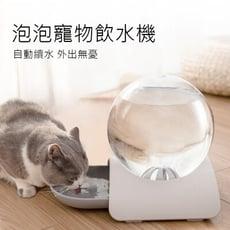 泡泡寵物自動飲水機 飲水器 餵水神器 貓咪狗狗喝水器 水碗 水盆 自動續水不插電