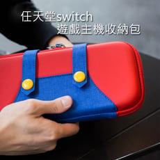 Nintendo switch 任天堂 收納包 switch主機保護收納包 造型收納包 手提