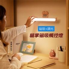 貓掌磁吸觸摸燈 貓咪LED調光燈 桌面觸控燈條 化妝鏡燈 閱讀燈 貓咪燈條 USB充電